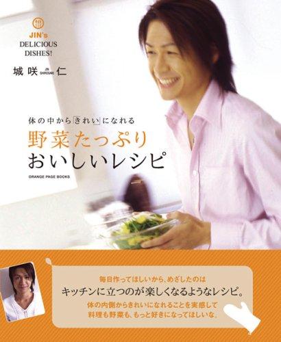 野菜たっぷりおいしいレシピ―体の中から「きれい」になれる (ORANGE PAGE BOOKS)の詳細を見る