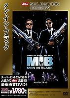 メン・イン・ブラック [SUPERBIT(TM)] [DVD]