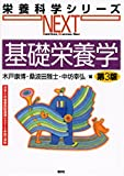 基礎栄養学 第3版 (栄養科学シリーズNEXT)
