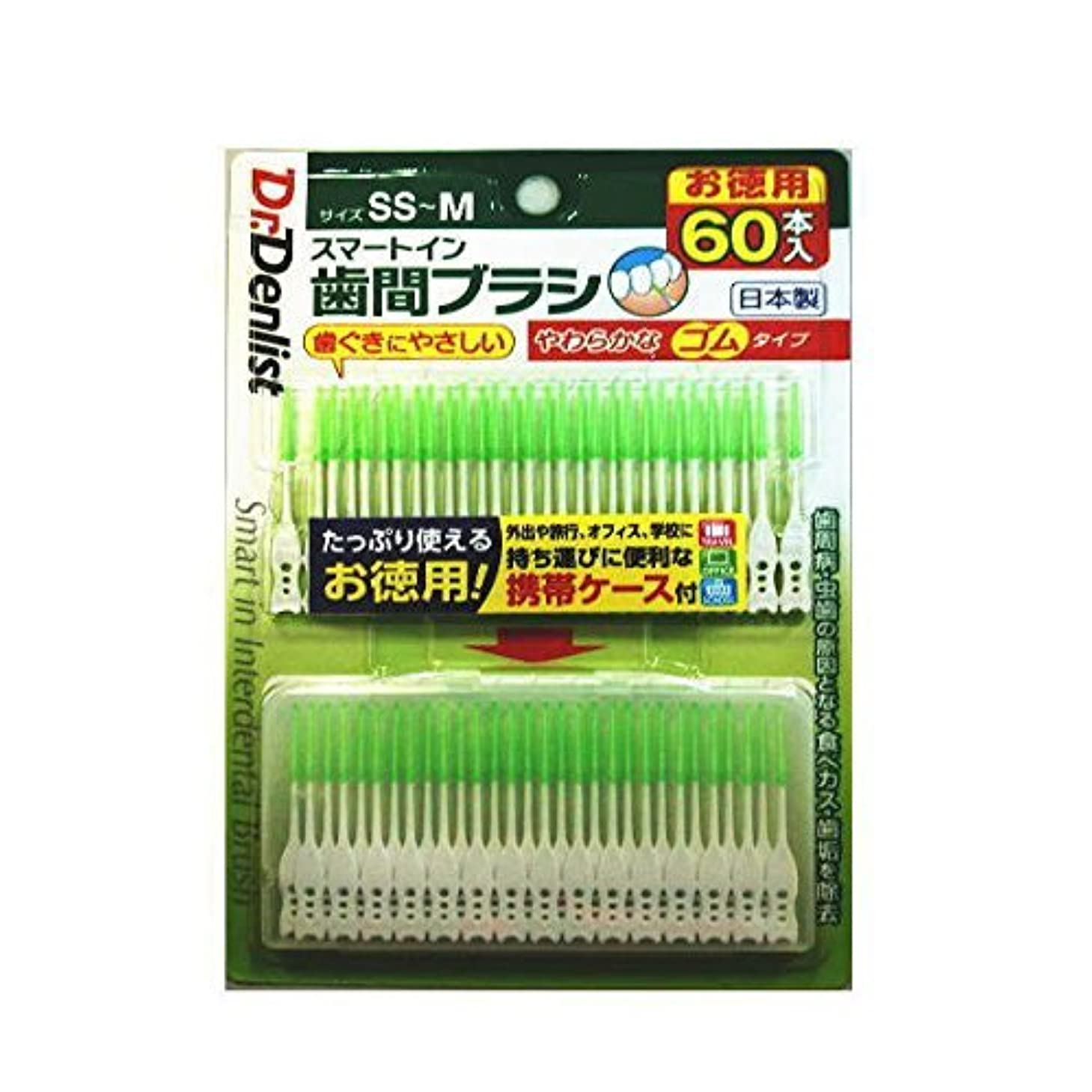 開発横注意歯間ブラシ スマートイン 60本入 お徳用 やわらかなゴムタイプ