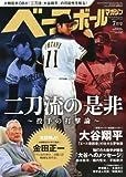 ベースボールマガジン 2013年 07月号 [雑誌]