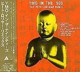 YMO・イン・ザ・ナインティーズ・ピート・ロリマー・リミックス  イエロー・マジック・オーケストラ (アルファレコード)