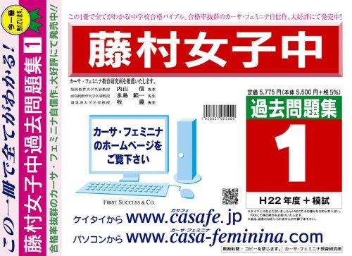 藤村女子中学校 過去問題集1(H22+模試)