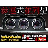 オートゲージ(AUTOGAUGE) 3連メーターホルダー52mm MP3B