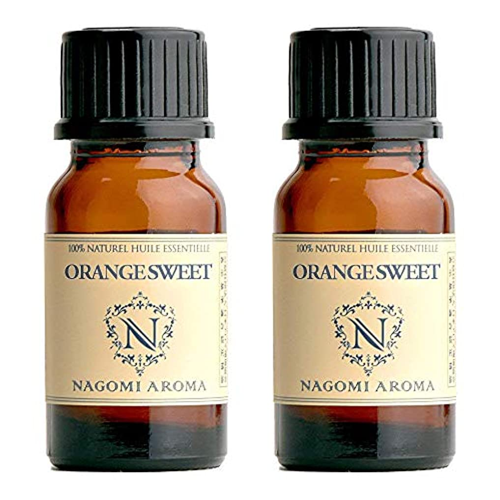 購入もっともらしい想定するNAGOMI AROMA オレンジ?スイート 10ml 【AEAJ認定精油】【アロマオイル】 2個セット