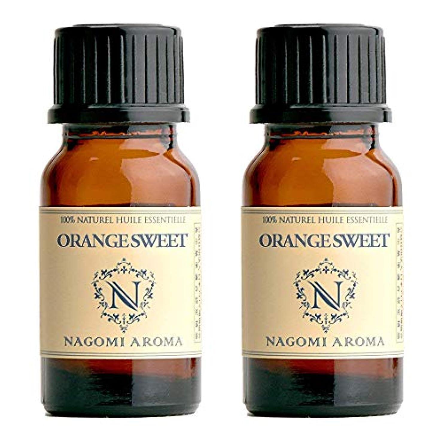 警告工場素晴らしいですNAGOMI AROMA オレンジ?スイート 10ml 【AEAJ認定精油】【アロマオイル】 2個セット
