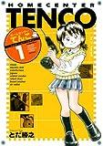 ホームセンターてんこ(1) (KCデラックス 月刊少年マガジン)