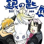 銀の匙 Silver Spoon 14 (少年サンデーコミックス)