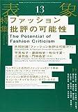 表象13:ファッション批評の可能性 画像