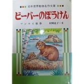 ビーバーのぼうけん (幼年世界動物名作文庫)