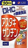 DHC 20日アスタキサンチン 20粒(6.4g)