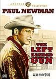 左ききの拳銃 [DVD]