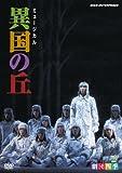劇団四季 ミュージカル 異国の丘[DVD]