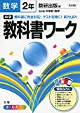 中学教科書ワーク 数研出版版 中学校数学 2年
