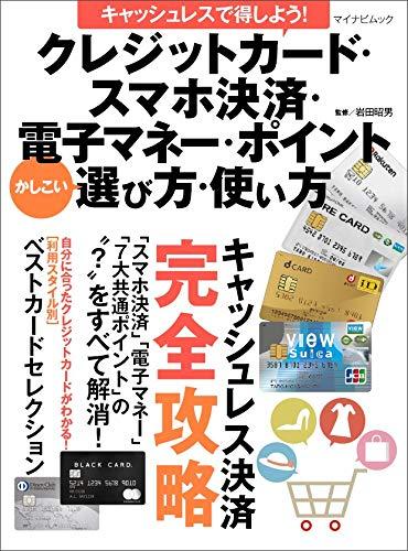 キャッシュレスで得しよう! クレジットカード・スマホ決済・電子マネー・ポイントのかしこい選び方・使い方