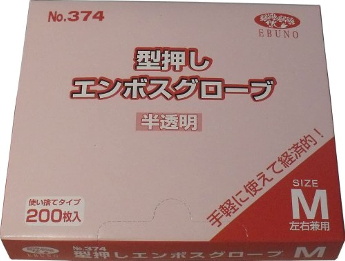 【まとめ買い】型押し エンボスグローブ (食品加工用 ポリエチ手袋) 半透明 Mサイズ (3個)