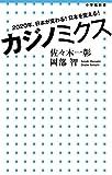 カジノミクス: 2020年、日本が変わる! 日本を変える! (小学館新書)