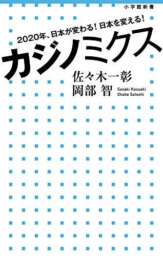 カジノミクス: 2020年、日本が変わる! 日本を変える! (小学館新書)の詳細を見る