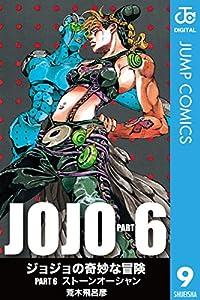 ジョジョの奇妙な冒険 第6部 モノクロ版 9 (ジャンプコミックスDIGITAL)