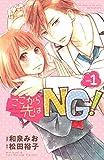 ここから先はNG!(1) (別冊フレンドコミックス)