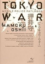 TOKYO WAR MOBILE POLICE PATLABOR