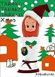 たらこ・たらこ・たらこ たっぷりクリスマスBOX [DVD]