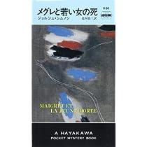 メグレと若い女の死 (ハヤカワ・ミステリ 1188)