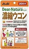 ディアナチュラスタイル 濃縮ウコン 40粒 (20日分)
