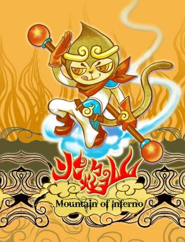 火焔山 (Mountain of Inferno)
