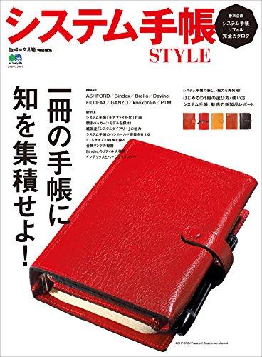 システム手帳STYLE[雑誌] エイムック...
