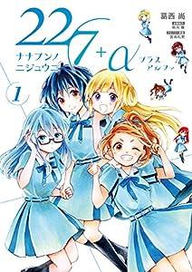 22/7+α(1) (サンデーうぇぶりコミックス)