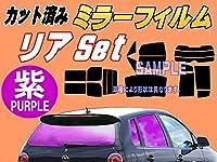 A.P.O(エーピーオー) リア (b) プラッツ P1 (ミラー紫) カット済み カーフィルム NCP12 NCP16 SCP11 P1系 10系 トヨタ