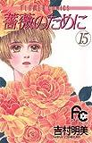 薔薇のために(15) (フラワーコミックス)