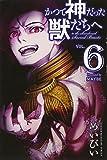 かつて神だった獣たちへ(6) (講談社コミックス)