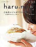 栗原はるみ haru_mi 2015年 10 月号 [雑誌] haru_mi (デジタル雑誌)