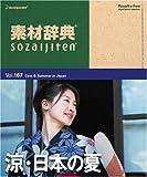 素材辞典 Vol.167 涼・日本の夏編