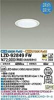 DAIKO LEDダウンライト (別置電源付) 昼白色~電球色 5000K~2700K 埋込穴Φ150 LZD92849FW