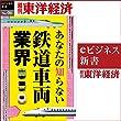 あなたの知らない鉄道車両業界: (週刊東洋経済eビジネス新書No.6)