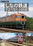 懐かしの列車紀行シリーズ24 しなの鉄道 さようなら169系 [DVD]