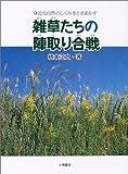 雑草たちの陣取り合戦―身近な自然のしくみをときあかす (自然とともに)