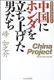 中国にホンダを立ち上げた男たち―チャイナ・プロジェクト