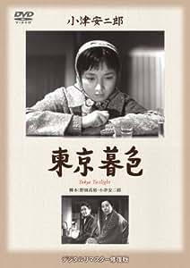 東京暮色 [DVD]