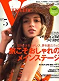 Vingtaine (ヴァンテーヌ) 2007年 05月号 [雑誌]