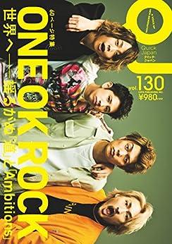 [クイックジャパン編集部]のQuick Japan(クイック・ジャパン)Vol.130 2017年2月発売号 [雑誌]