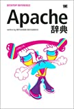 Apache辞典 (DESKTOP REFERENCE)