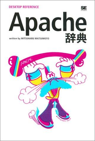 Apache辞典 (DESKTOP REFERENCE)の詳細を見る