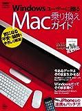 Windowsユーザーに贈るMac乗り換えガイド (日経BPパソコンベストムック)
