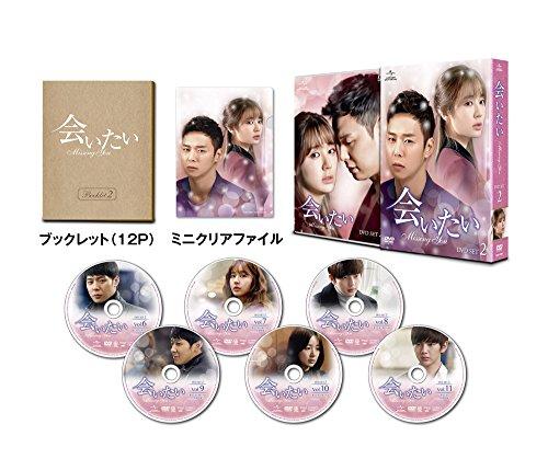 会いたい DVD SET2の詳細を見る