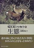 生態 (哺乳類の生物学)
