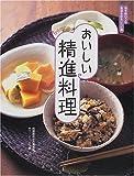 おいしい精進料理―旬を味わう&食卓を彩るレシピ集